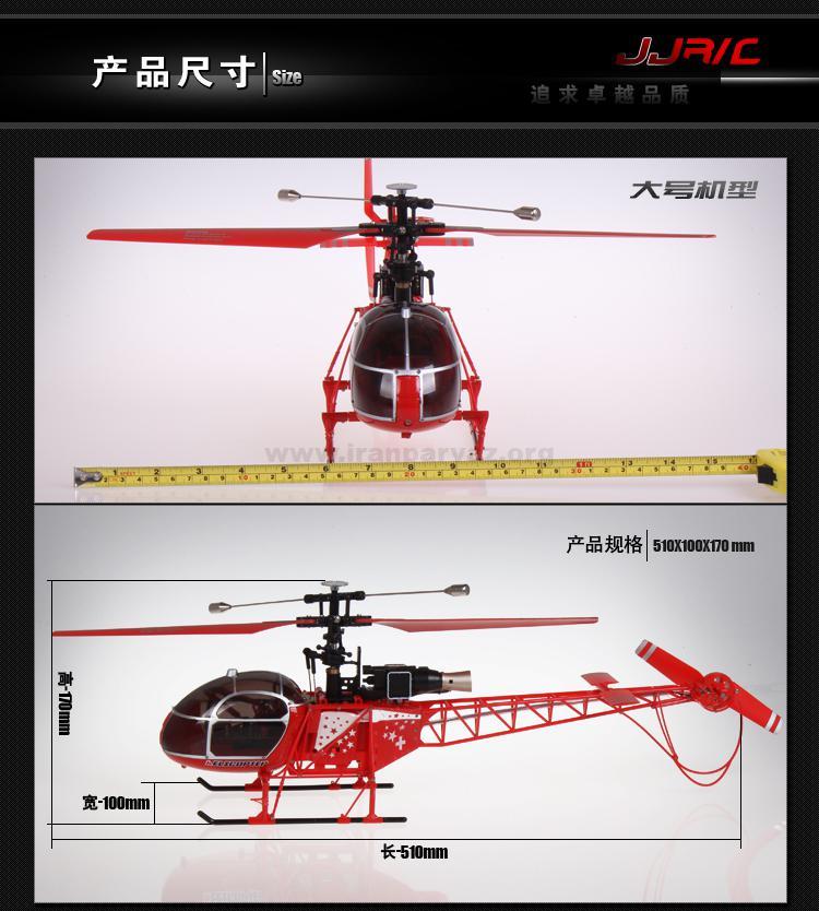 16 - هلیکوپتر کنترل از راه دور چهارکاناله V915 , مدل لاما ۳