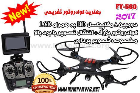 fy560 - کوادکوپتر دوربین دار FY560 با ارسال تصویر زنده روی مانیتور