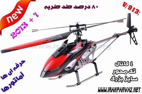 v913 - هلیکوپتر کنترلی چهار کاناله تک محور WLToys V913 , سایز بزرگ