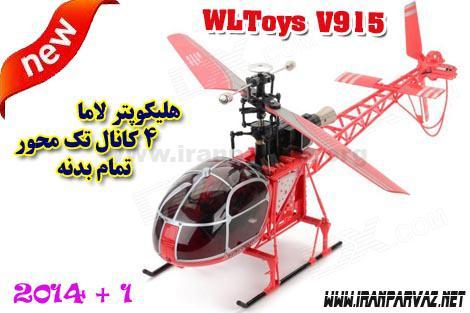 v915 - هلیکوپتر کنترل از راه دور چهارکاناله V915 , مدل لاما ۳
