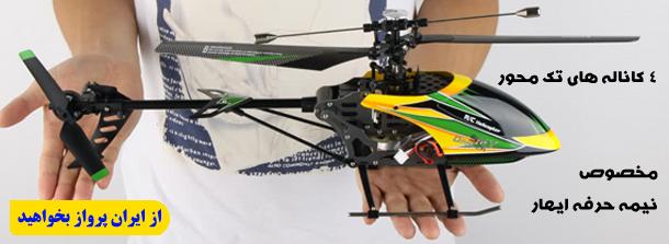 هلیکوپتر کنترلی 4 کانال تک محور
