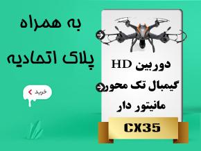 کوادکوپتر دوربین دار CX35 مانیتور دار