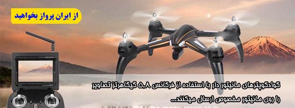 کوادکوپترهای مانیتور دار با کیفیت را از ایران پرواز بخواهید