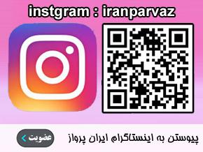 به اینستاگرام ایران پرواز بپیوندید