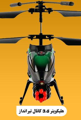 هلیکوپتر کنترلی تیرانداز