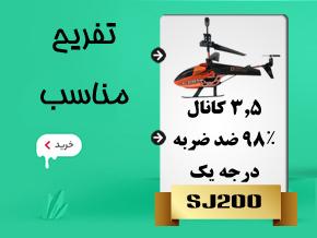 هلیکوپتر کنترلی 3.5 کاناله SJ200