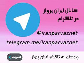 به تلگرام ایران پرواز بپیوندید