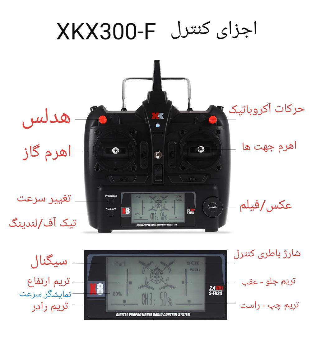 xkx300f control - کوادکوپتر XKX300 مانیتوردار و دوربین دار هوشمند با سنسور Optical