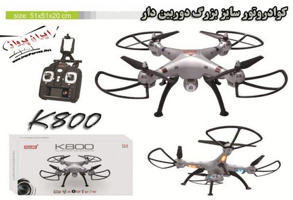 کوادروتور دوربین دار K800 با سایز بزرگ و پایداری بالا