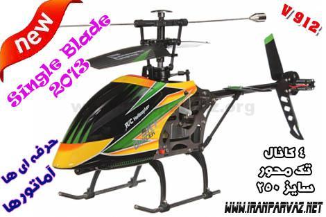 هلیکوپتر کنترلی چهار کاناله تک محور WLToys V912 , سایز متوسط
