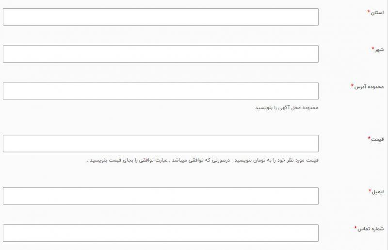 2018 11 14 12 07 41 ثبت آگهی   ایران پرواز 800x515 - راهنمای ثبت آگهی در بازارچه