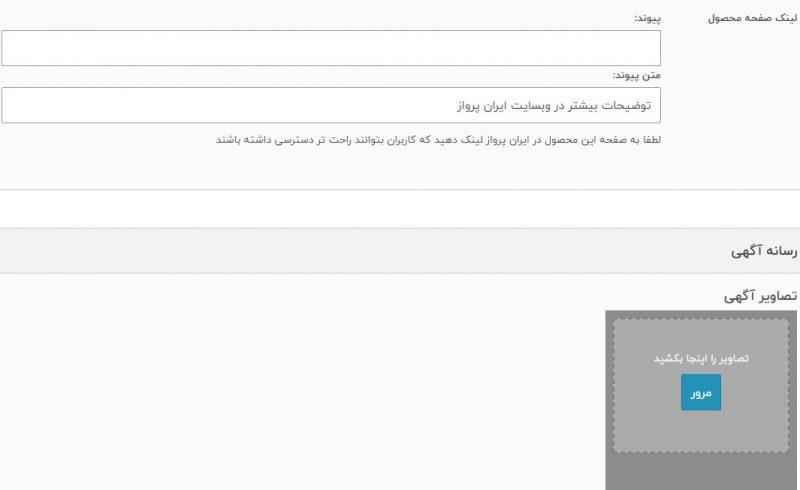 2018 11 14 12 08 03 ثبت آگهی   ایران پرواز 800x490 - راهنمای ثبت آگهی در بازارچه