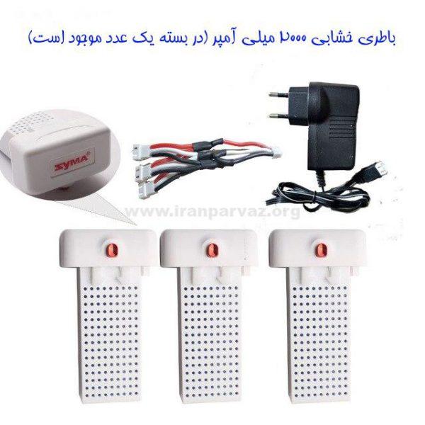 کوادکوپتر سایما Syma X8pro , کوادکوپتر دوربین دار سیما , کوادکوپتر GPS دار