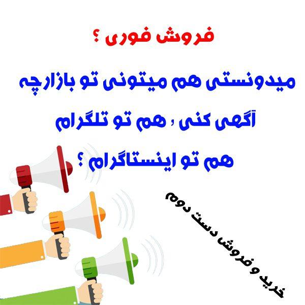 ثبت آگهی در سایت + تلگرام + اینستاگرام