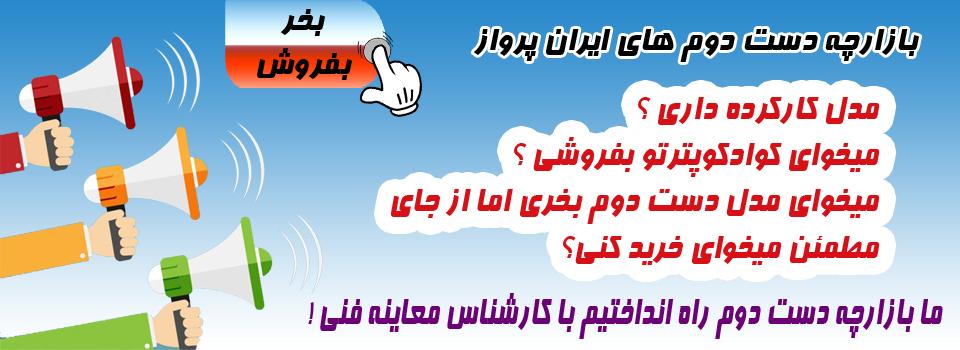 bazarche - بازارچه دست دوم های ایران پرواز