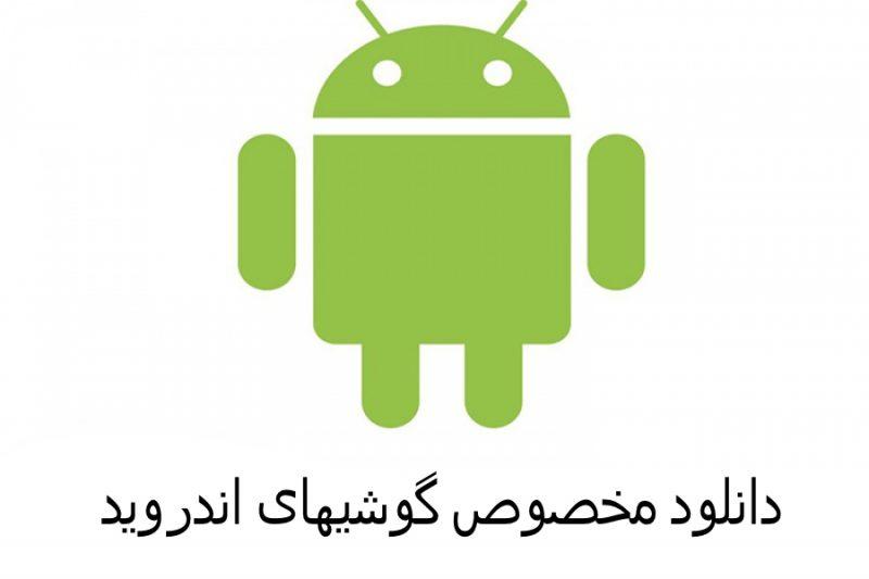 a7a2f2fef13711e70b636dc2ad5c3263 XL 800x533 - اپلیکیشن کوادکوپتر ایران پرواز | اپلیکیشن اندورید و اپلیکشین آیفون