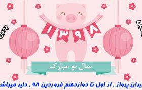 eid 280x178 - ساعات کار ایران پرواز در ایام نوروز