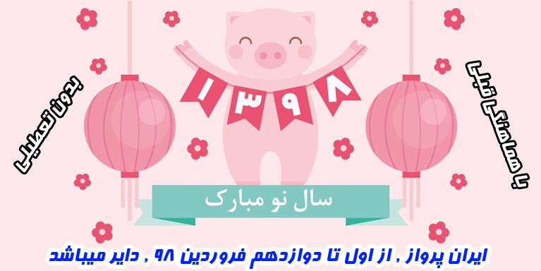 eid - ساعات کار ایران پرواز در ایام نوروز