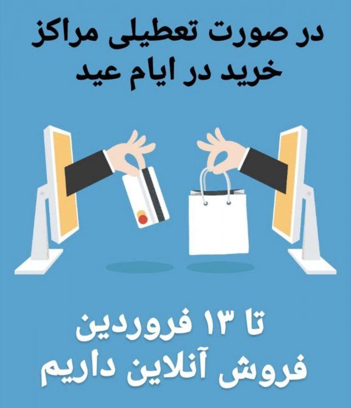 photo ۲۰۲۰ ۰۳ ۱۹ ۱۸ ۳۹ ۳۸ 689x800 - فعالیت نوروزی ایران پرواز ! اطلاعیه مهم !