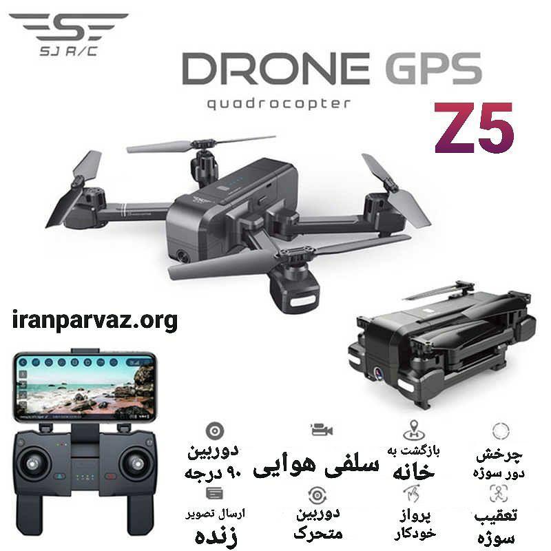 z5 12 - کوادکوپتر دوربین دار حرفه ای جی پی اس دار SJRC Z5 | کوادکوپتر GPS دار