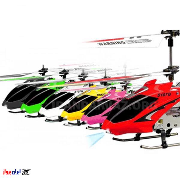 هلیکوپتر کنترلی مدل Syma S107g
