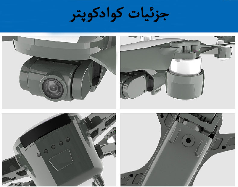 کوادکوپتر X9