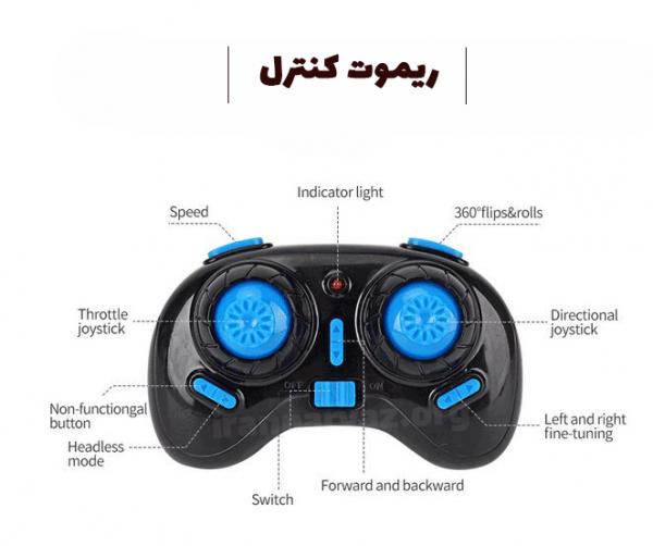 کوادکوپتر H36F | درون سه حالته ( کوادکوپتر ، ایرکرافت ، ماشین کنترلی )