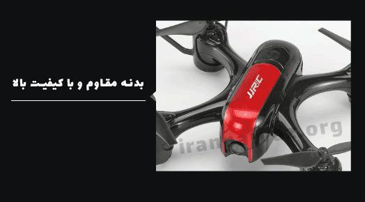 کوادکوپتر H69 | کوادکوپتر منحصر به فرد