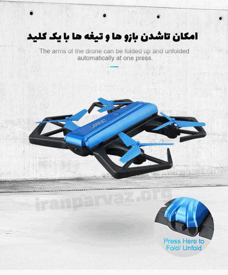 کوادکوپتر H43WH | کوادکوپتر با طراحی خاص و حالت تاشو