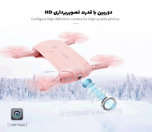 کوادکوپتر H37 | کوادکوپتر دوربین دار فانتزی