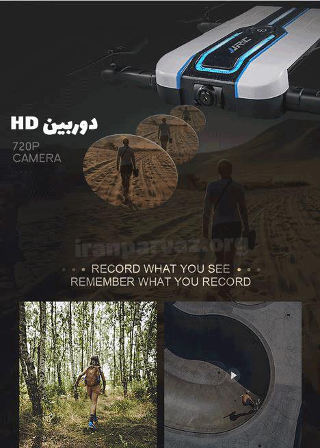 کوادکوپتر H61 | کوادکوپتر دوربین دار jjrc