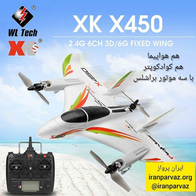 هواپیما کنترلی XK X450